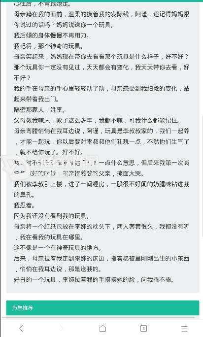 总裁的野蛮娇妻(肖湘严翰宇小说)全章节电子书APP内免费阅读 无广告