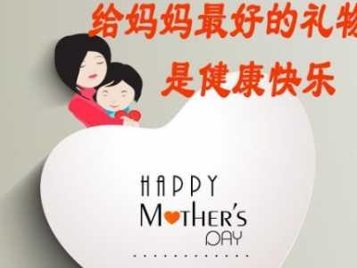 母亲节是几月几日 2019年母亲节是什么时候