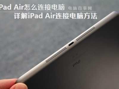 ipad怎么连接电脑 详解iPad Air连接电脑方法