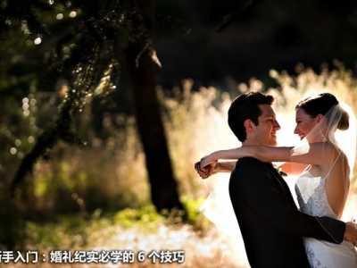 婚礼摄像技巧 纪实婚礼摄影必学的6个技巧