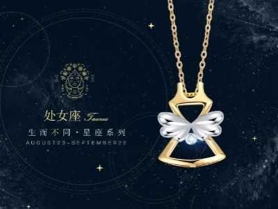 十二星座代表的首饰 十二星座代表的手链项链材质