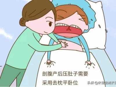 剖腹产按压子宫多久 剖腹产多久医生不用按压肚子