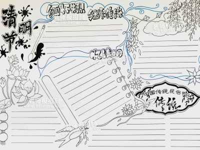 清明节缅怀先烈板报 清明节缅怀先烈继承传统手抄报版面设计图片