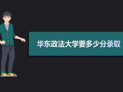 华东政法大学分数线 2020年华东政法大学录取分数线预测