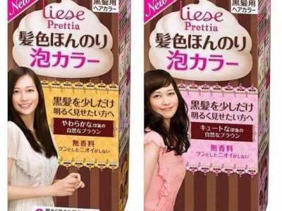 哪个牌子染发剂最好 日本染发剂牌子排行前5推荐